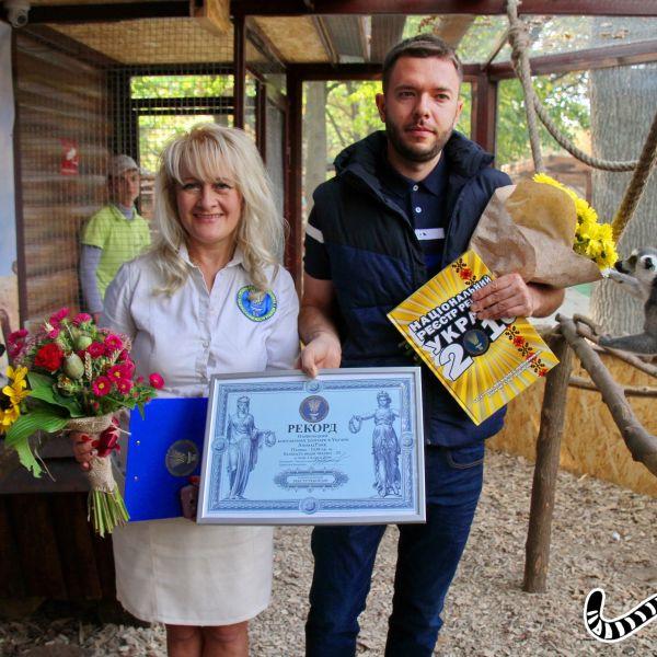 Animal Park попал в Национальный Реестр Рекордов Украины